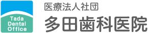 医療法人社団 多田歯科医院